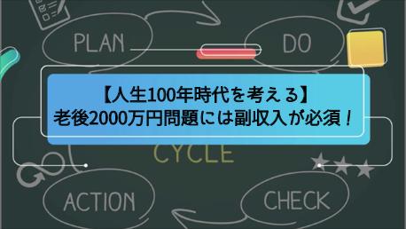 【人生100年時代を考える】老後2000万円を解決するには副収入が必須!