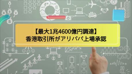 【最大1兆4600億円調達】香港取引所がアリババ上場承認
