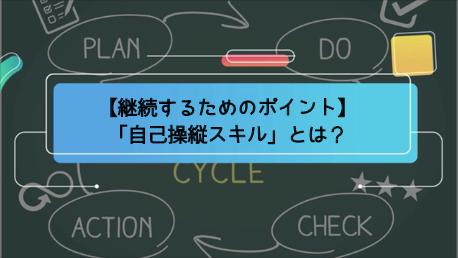 【継続するためのポイント】何をやっても続かない人に足りない「自己操縦スキル」とは?